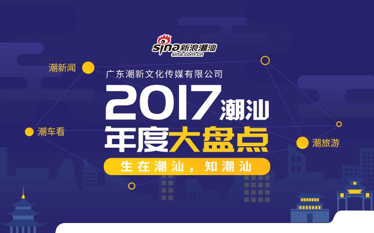 2017潮汕年度大盘点
