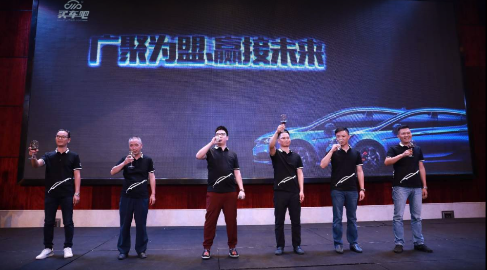 """惠州""""买车吧""""二手车平台发布会圆满落幕"""