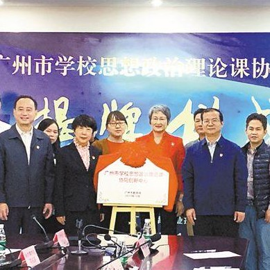 广州市学校思政课协同创新中心揭牌仪式举行