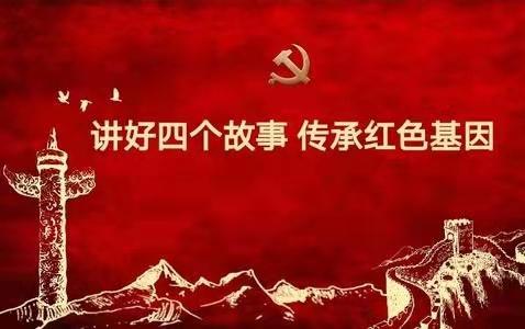 """【学史明理】在党史学习教育中当好""""薪火接力手"""""""