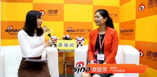 广州市旅游局副局长 谭爱英2018广州旅展专访