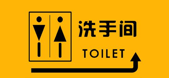 寻找最赞广州商场洗手间,赶紧来投票吧