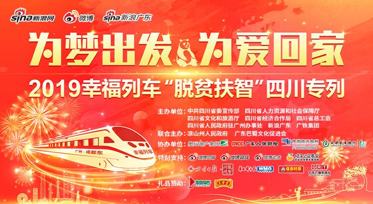 2019广东春运特别策划:幸福列车为梦出发 为爱回家