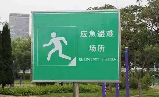 深圳已建成176处室外应急避难场所