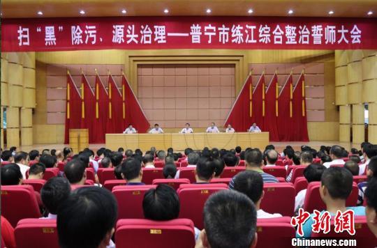 广东普宁铁腕整治环境违法 227人涉环境犯罪被刑拘
