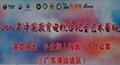 中国教育电视台儿童艺术春晚清远英德海选圆满落幕