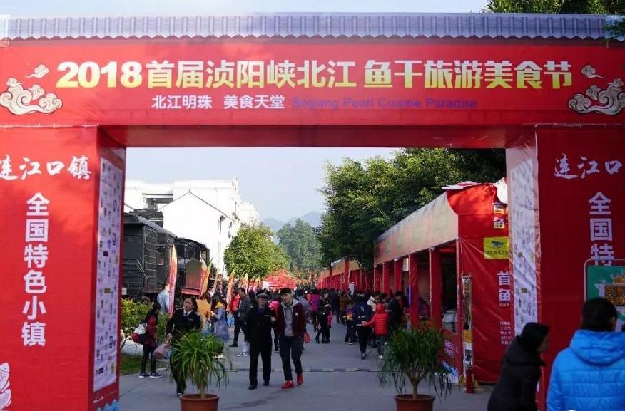 英德首届浈阳峡北江鱼干旅游美食节圆满落幕