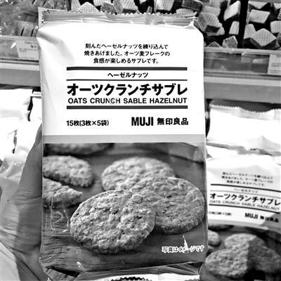 香港无印良品销售的榛子燕麦饼干