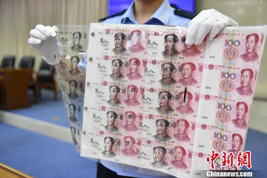 警方展示缴获的假币及制作底板 陈骥�F 摄