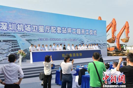 深圳机场开工建设卫星厅配套站坪