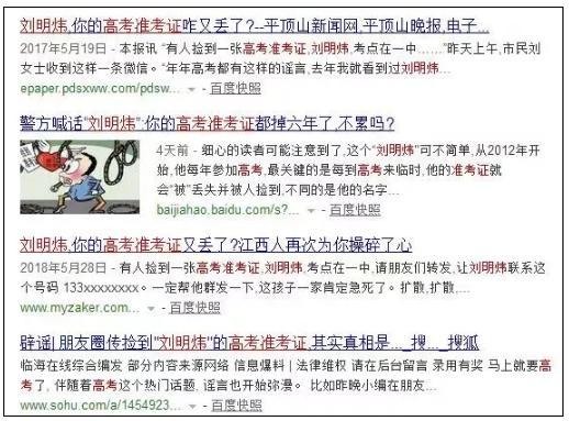 """再搜一下""""刘明婷 高考准考证""""——"""