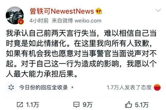6月19日, 曾轶可在微博公开致歉边检人员