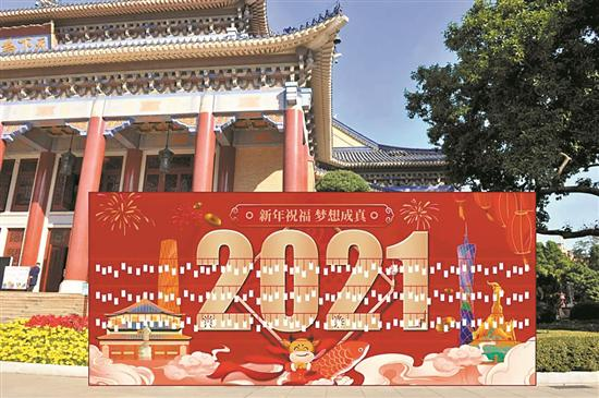 广州中山纪念堂新年心愿墙