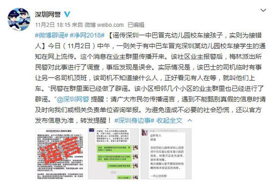 网传深圳一中巴车冒充校车接幼儿园孩子?实为接错人