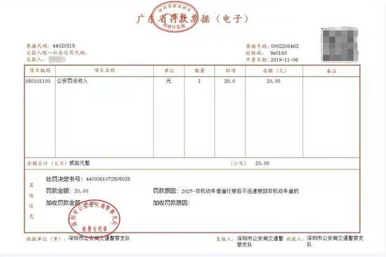 深圳开出交通罚款区块链财政电子