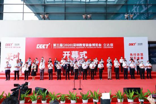 第三届(2020)深圳教育装备博览会在会展中心举办