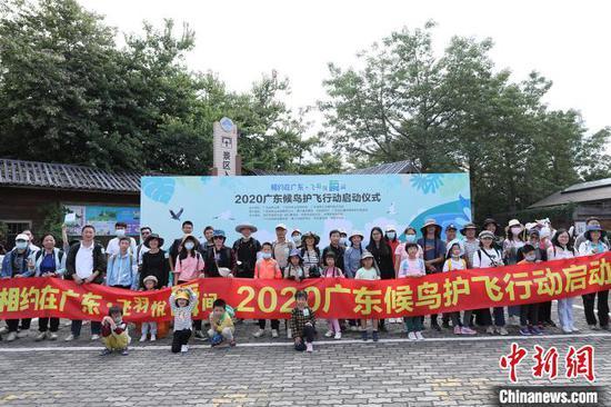 """""""相约在广东·飞羽悦瞬间""""2020广东候鸟护飞行动启动仪式。广东省林业局 供图"""