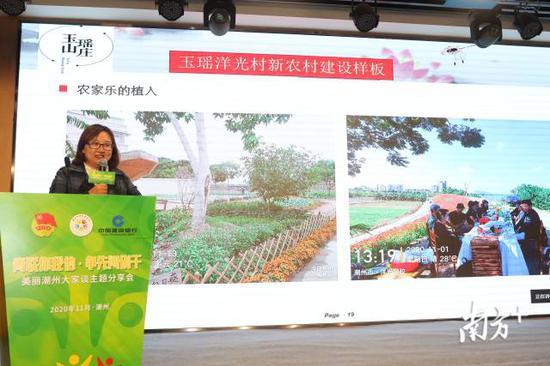 潮州市玉瑶山庄生态旅游有限公司负责人严洁纯分享玉瑶在乡村振兴方面的做法和经验。
