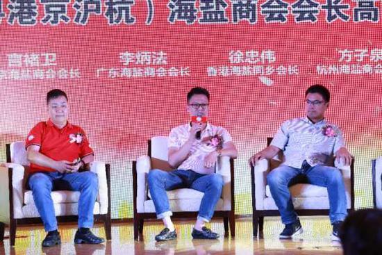 首届大中华区海盐商会会长高峰论坛