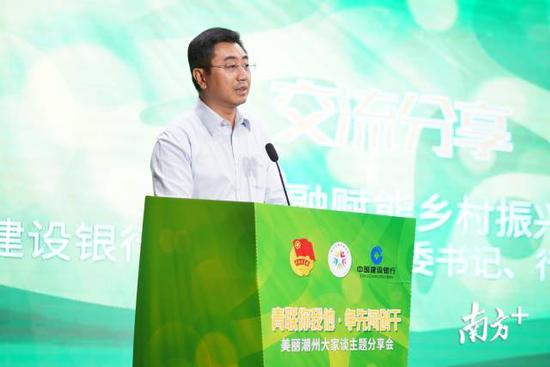 建行潮州市分行行长杨伟华分享新金融赋能乡村振兴的做法。