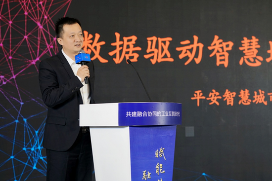 平安智慧城市亮相2020中国工业互联网大会