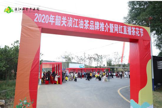 2020年韶关浈江油茶品牌推介暨网红直播茶花节活动启动
