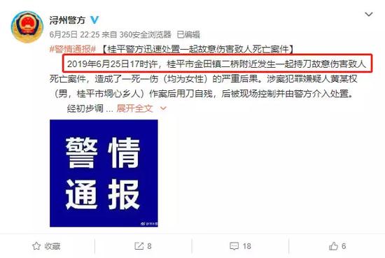 广州增城微信群疯传朱村砍人?假