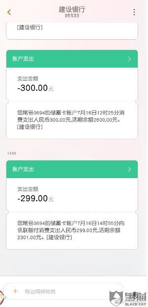 一键装机xp系统视频教程,银行卡莫名被扣款299元 迅联智付:多为网贷app扣款