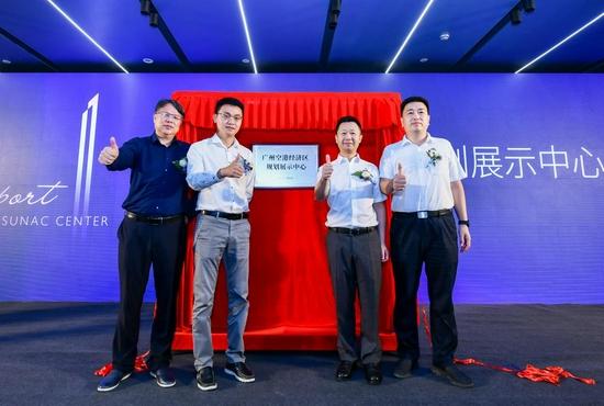 广州空港经济区规划展示中心揭牌仪式现场 受访者提供