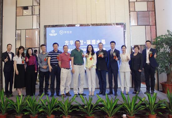 华住集团桔子水晶酒店与深圳新豪方集团战略合作发布会