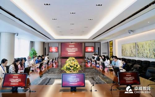 广东省早期教育行业协会战略合作研讨会在雅居乐中心圆满召开