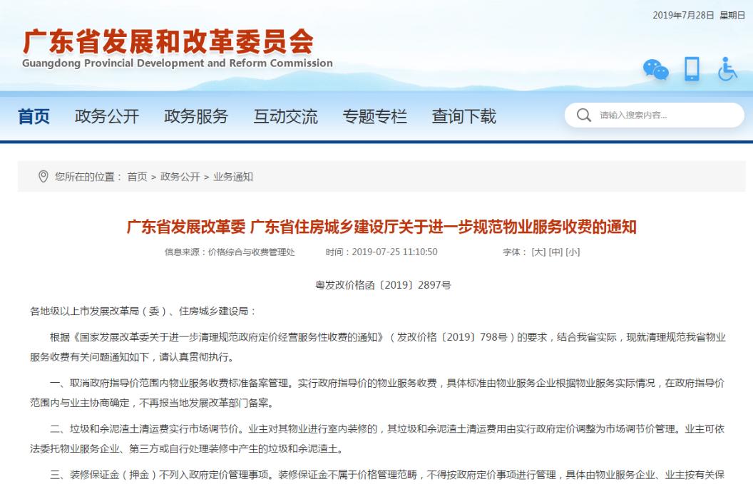 广东物业服务费有新规 垃圾清运费实行市场调节价