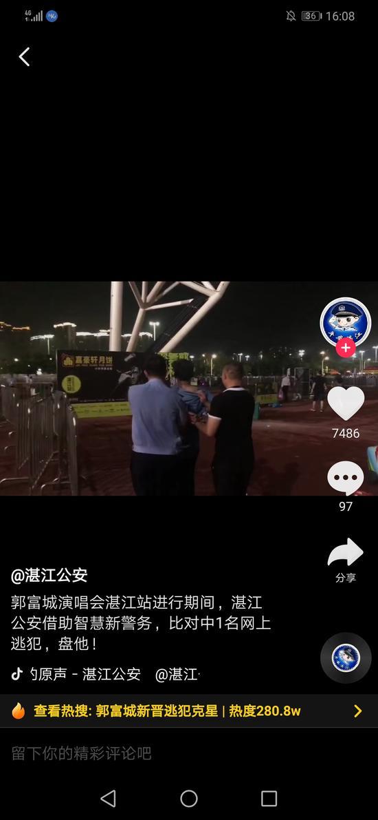 又一逃犯在明星演唱会落网 湛江公安:为郭富城歌迷