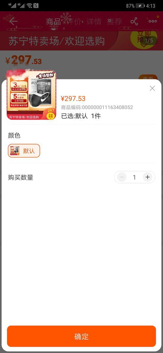 苏宁易购平台,自营店铺单价36元的口罩,被第三方商铺加价至297元。