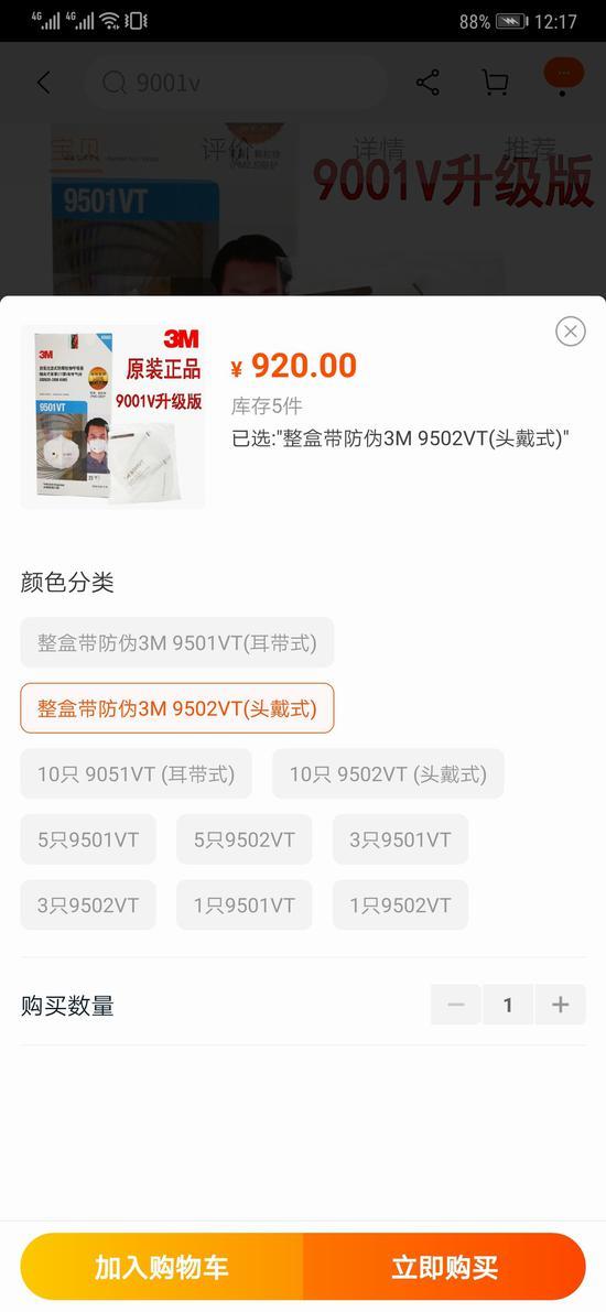 3M口罩被加价至920元。 截屏图