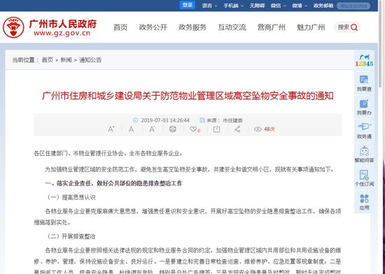 广州住建局建议加装摄像头 将建筑外立面纳入监控