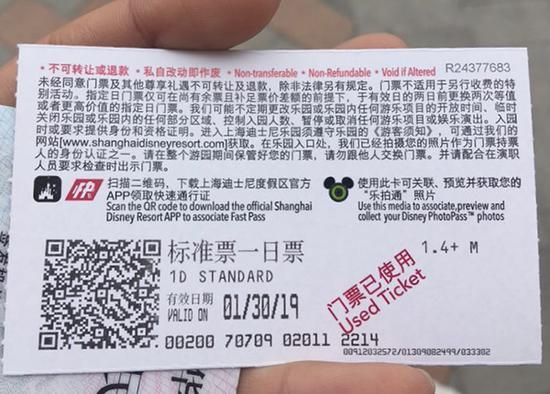 上海迪士尼乐园门票背面。本文图片均为小王同学提供(除署名外)