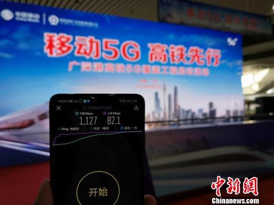 广深港高铁5G覆盖工程启动活动现场,实测5G网速超过1Gbps。广东移动供图