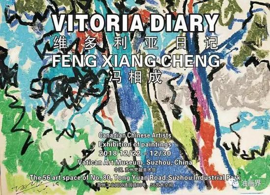 冯相成绘画作品展《维多利亚日记》12月开展