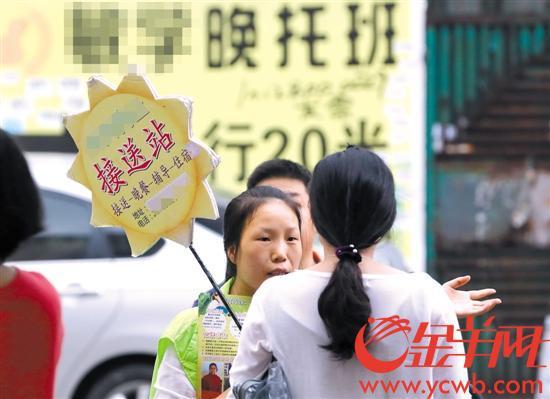 校外托管机构良莠不齐让家长发愁 金羊网记者 王俊伟 摄