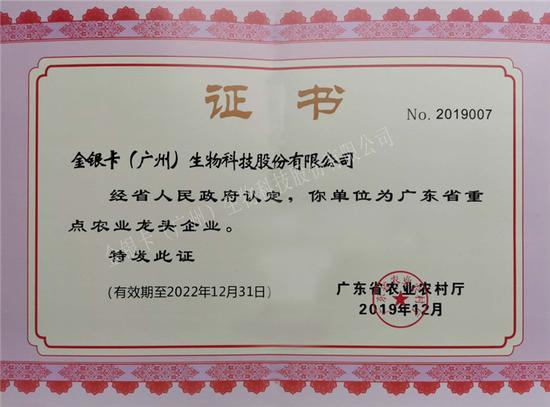 """发酵料领头羊""""金银卡""""获评广东省重点农业龙头企业"""