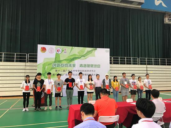 广东海洋大学寸金学院学子接受颁奖(右6)