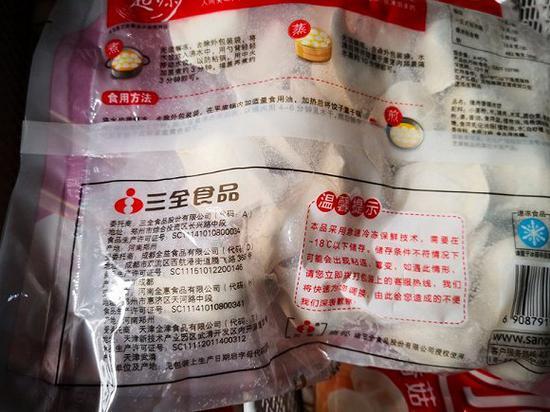 """""""三全灌汤水饺""""检出猪瘟病毒后被电商下架"""