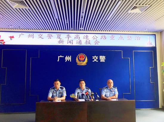 7 月 29 日,广州交警召开新闻发布会,通报了夏季高速公路重点整治情况。