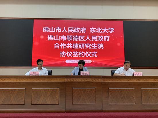 副市长谭萍,东北大学校长赵继,顺德区委常委、副区长冼阳福代表各方签署共建协议。