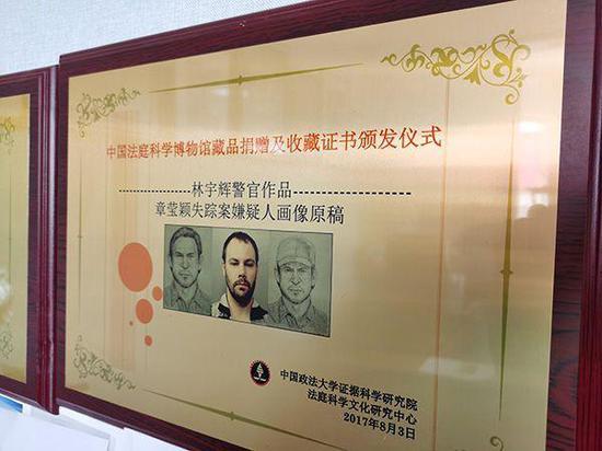 林宇辉绘的章莹颖案嫌犯画像的原稿,被中国政法大学证据科学研究院收藏。