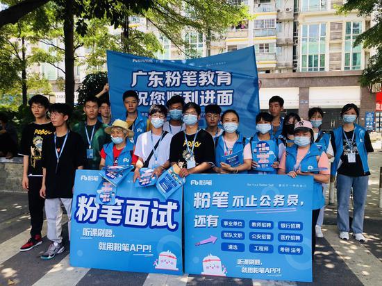 广东公务员招录考试启动 粉笔教育为考生提供线下服务