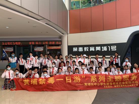 无毒青春 同心同行 广州黄埔街举办禁毒一日游宣传教育活动
