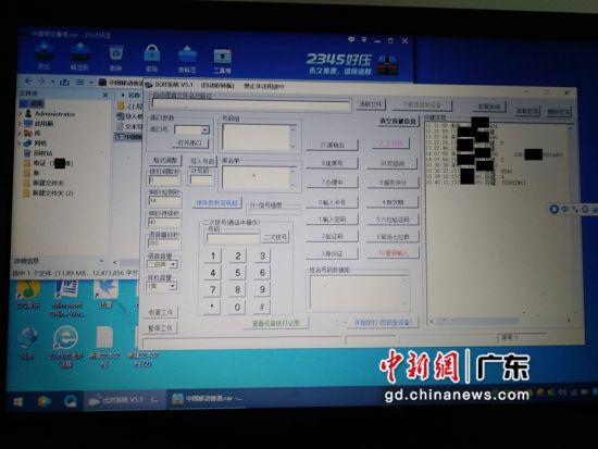 湛江警方破获非法侵入计算机系统银行卡诈骗案 湛江市公安局赤坎分局供图