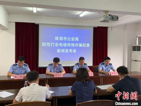 """珠海警方开展打击信息网络诈骗""""断卡""""行动"""